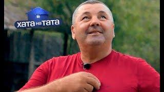 Валерий Малыга – Хата на тата 7 сезон. Выпуск 12 от 12.11.2018