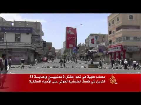 الجزيرة: مقتل 32 من مسلحي الحوثي وصالح بقصف للتحالف