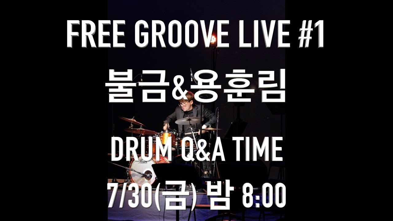 FREE GROOVE LIVE #1 불금&용훈림 'Drum Q&A Time'