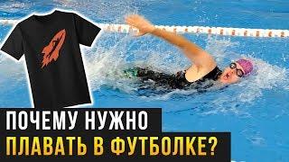 Плавание в футболке?! Увеличиваем скорость и мощность при плавании