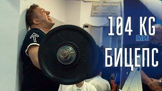 Строгий бицепс 104 кг - не в этот раз