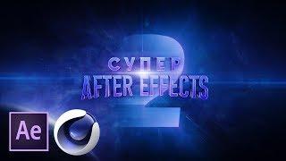 Создание эффектного трейлера в After Effects и Cinema 4D (Подробный разбор проекта).