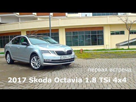 2017 Skoda Octavia 1.8 TSi 4x4 КлаксонТВ