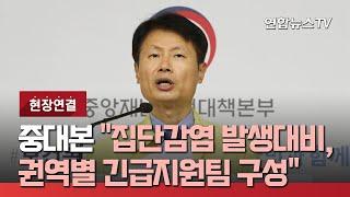 """[현장연결] 중대본 """"집단감염 발생대비, 권역…"""