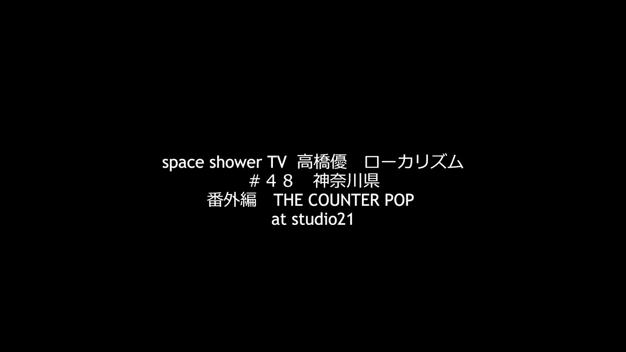 ローカリズム/高橋 優   #48  THE COUNTER POP 2020年11月