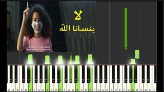 لا ينسانا الله ... اعلان زين لرمضان 2020 - كيفية عزف بيانو  موسيقى اعلان زين - Ramadan 2020