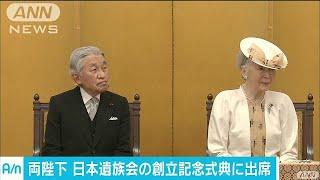 天皇皇后両陛下は東京・港区で開かれた日本遺族会創立70周年記念式典に...