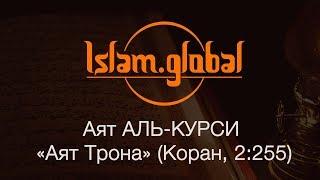 Аят аль-Курси (Аятуль-Курси, Аят Трона)