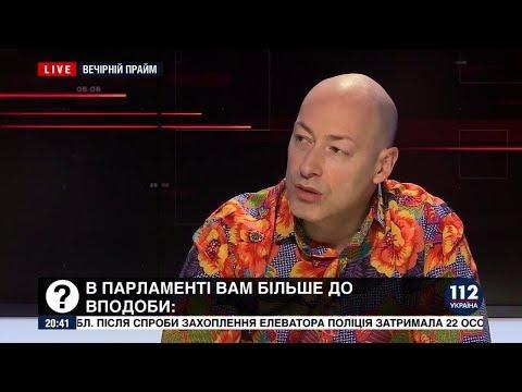 Дмитрий Гордон: Гордон о том, почему до сих пор не взял интервью у Порошенко