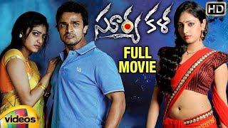 Download lagu Suryakala Latest Telugu Full Movie HD Haripriya Vijay Aadhi Ram Suryakala Mango s MP3