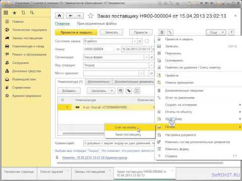 Управление IT-отделом 8, редакция 3.0