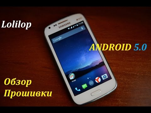 Обзор прошивки Android 5.0 Lolilop Samsung