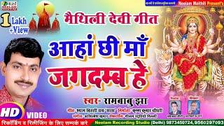 Maithili || किया बिसरैछी हमरा || Rambabu Jha || kiya bisraichhi hamra || durga darshan || Neelam