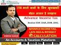 How to calculate advance income tax interest & late fees section 234A, 234B, 234C | AccounTax Guru