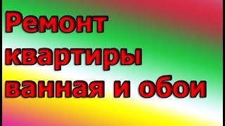 Ремонт квартиры  ванная и обои ЧАСТЬ 6, Sergey-Real life Сергей-Реальная