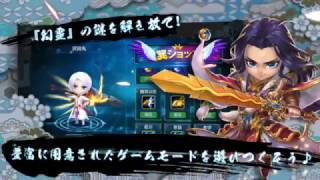 幻霊物語 ~爆裂三国バトル~ PV 2