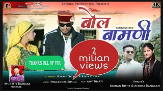 Bol Bamani Official video garhwali song 2020||Singer Mohan Bisht & Anisha Rangar||Rangra Production