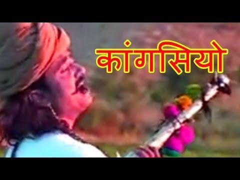 कांगसियो | Beejal Khan | Rajasthani Folk Music | Hit Rajasthani  Songs