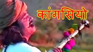 कांगसियो   Beejal Khan   Rajasthani Folk Music   Hit Rajasthani Songs