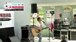 FACE - 6月18日・大專普選唱 第5站 中文大學 浸大 傻喇士多 5 .Pas Besoin de toi