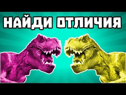 Игра Динозавры против людей -