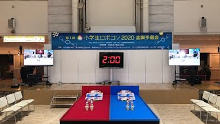 【12/28生配信】第1回小学生ロボコン2020全国予選会決勝大会
