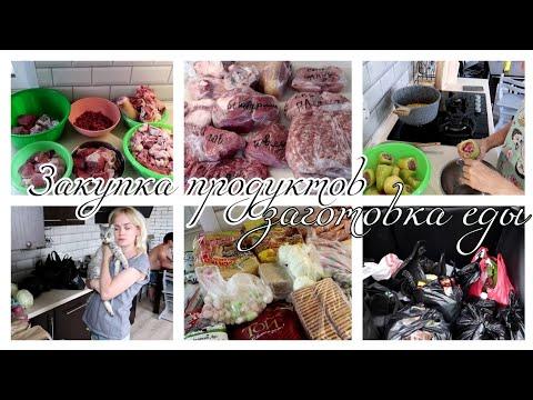 Закупка продуктов ОСНОВАТЕЛЬНО на 6500🛍️Заготовки из мяса для заморозки🥩фаршированный перец рецепт
