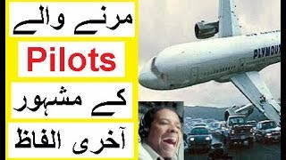 Famous Last Words of Pilots Before Disaster - Pilots Ke Akhri Alfaaz thumbnail