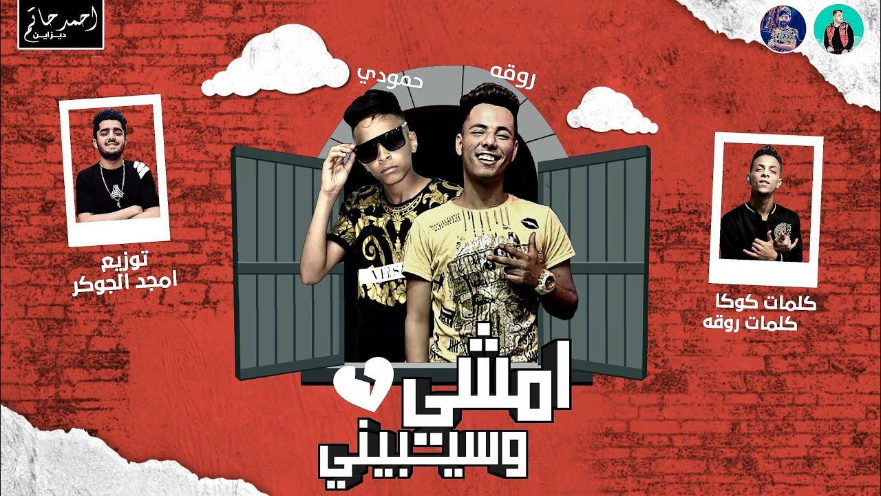 مهرجان امشى وسبينى (اخويا باعنى) غناء عبده روقه و احمد حمودى كلمات روقة وكوكا  توزيع امجد الجوكر