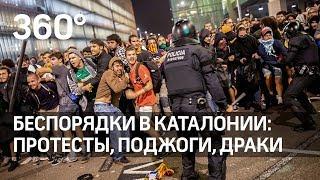 Беспорядки в Каталонии: в Барселоне сжигают автомобили и забрасывают полицию кислотой