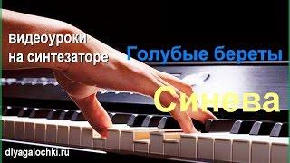 Видеоурок на синтезаторе Голубые береты Синева