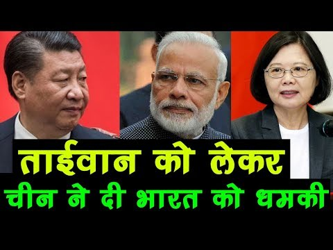 Tiawan को लेकर China ने दी India और America को धमकी