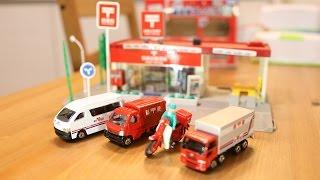 トミカ 郵便車コレクション#2