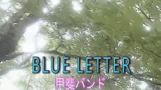 BLUE LETTER (カラオケ) 甲斐バンド