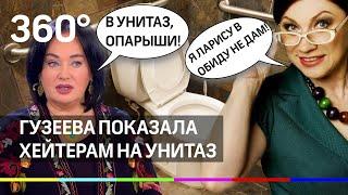 """""""Вы опарыши!"""". Гузеева показала хейтерам унитаз"""