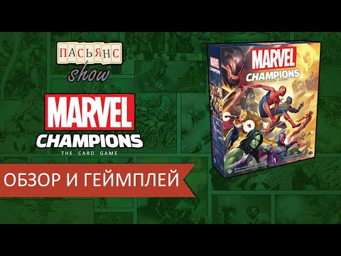 Marvel Champions The Card Game - обзор и геймплей