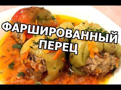 Фаршированный перец рецепт с