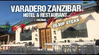 Varadero Zanzibar Hotel Restaurant Обзор отеля в Кендве