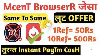 McenT BrowseR से वडिया App Instant Payment Live । Mcent Browser Unlimited trick 2019 by goldenpur