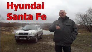 Хендай Санта Фе (Hyundai Santa Fe) 2.0 crdi, АКПП, 2001 г. Видеообзор, тест-драйв.
