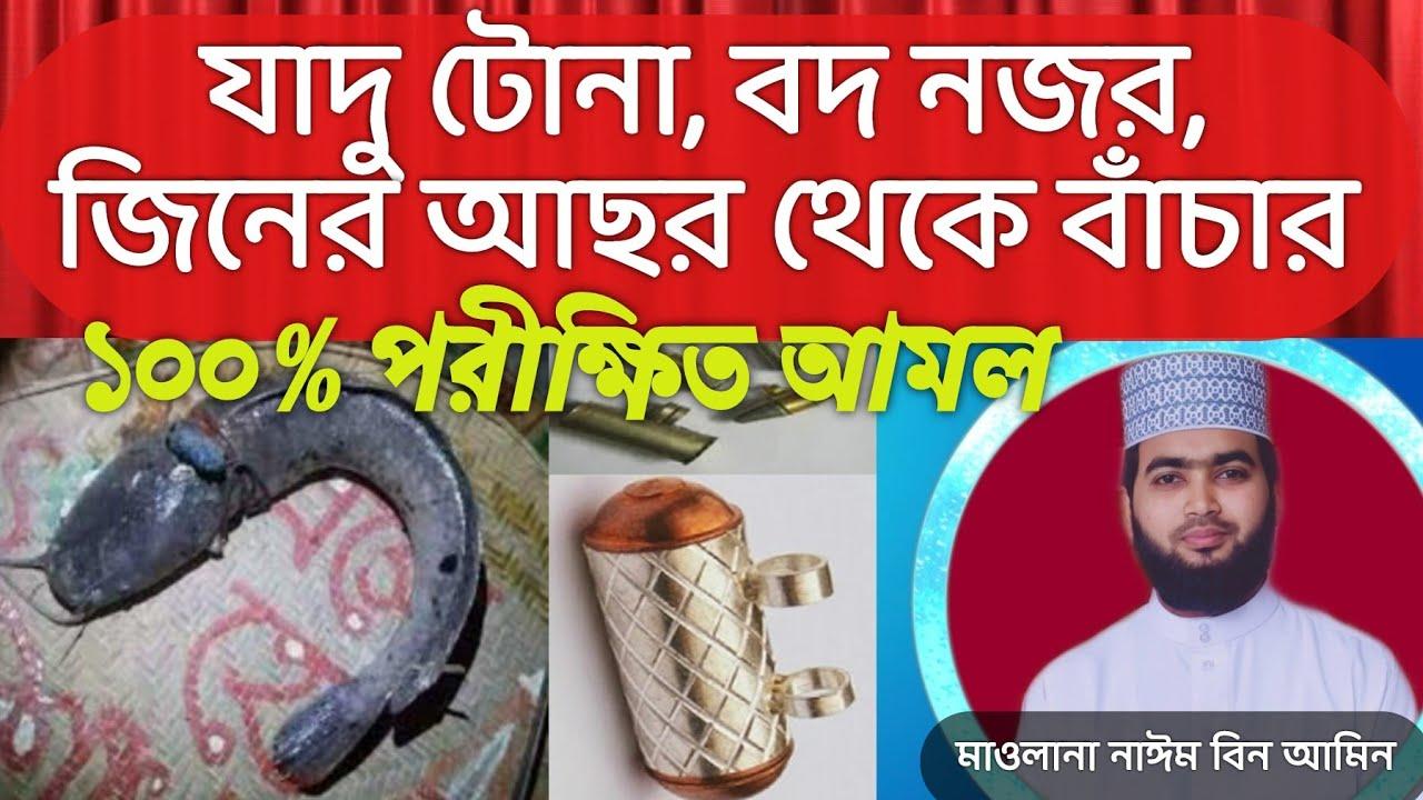 Download যাদু টোনা, জিনের আছর থেকে বাঁচার ১০০% পরীক্ষিত আমল | Jadu tona theke Muktir upay