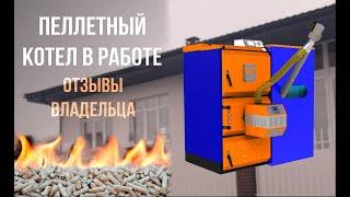 Отопление пеллетами частного дома 270 кв.м - отзыв владельца