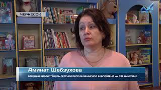 Школьники большой страны: в детской библиотеке КЧР состоялся телемост с Самарой