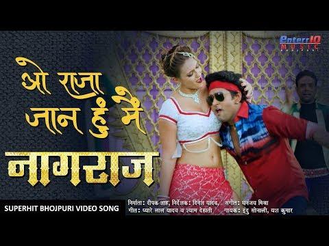 Oh Raja Jaan Hoon Main   ओ राजा जान हूं मैं   Naagraaj ( नागराज ) Bhojpuri Hit Song   #VIDEO SONG