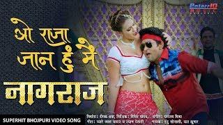 Oh Raja Jaan Hoon Main | ओ राजा जान हूं मैं | Naagraaj ( नागराज ) Bhojpuri Hit Song | #VIDEO SONG
