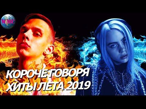 КОРОЧЕ ГОВОРЯ, ХИТЫ ЛЕТА 2019