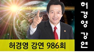 허경영 강연 986회 '허경영 우주에너지과 70억 인구 스트레스 에너지의 진리' 20150801