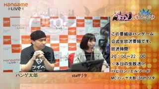 0523オンラインゲーム専門番組『Hangame Live Vol 23』~エルソードバビロン ゲームを楽しむお手伝い~