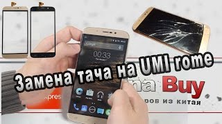 Меняем тач скрин на UMI Rome X / replace touch screen