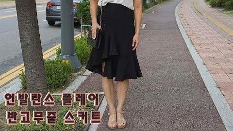 언발란스 플레어 반고무줄 스커트 제작과정